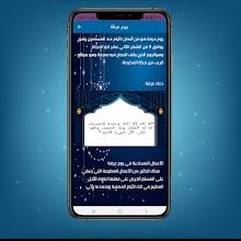 تكبيرات العيد وفضل العشرة من ذي الحجّة screenshot thumbnail