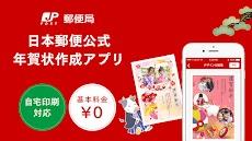 年賀状 2021 はがきデザインキット  年賀状アプリで簡単にデザイン作成【日本郵便 公式アプリ】のおすすめ画像1