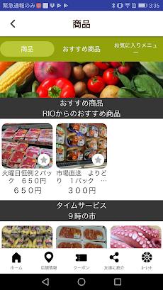 鹿本ショッピングセンターリオーRIO-のおすすめ画像3