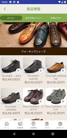 中山靴店アプリのおすすめ画像3