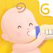 育児の赤ちゃんのためにログ