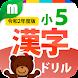 小5漢字ドリル 基礎からマスター! - Androidアプリ