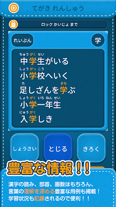 小学1年生漢字練習ドリル(無料小学生漢字)のおすすめ画像3