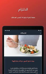 Download Yalla Reyada - يلا رياضة For PC Windows and Mac apk screenshot 10