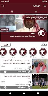Saudi-Sport 4.8 APK screenshots 1
