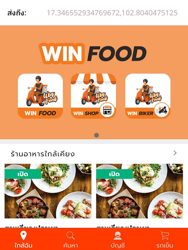 Win Food Delivery u0e27u0e34u0e19u0e1fu0e39u0e49u0e14u0e40u0e14u0e25u0e34u0e40u0e27u0e2du0e23u0e35u0e48  screenshots 3