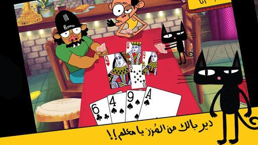 Trix 3ala Rasi 3.3.4 4
