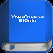 App Icon for Українська Біблія App in Poland Google Play Store