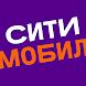 Ситимобил: Заказ такси,Самокаты,Каршеринг,Доставка