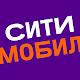 Ситимобил: Все такси,дешево: Казань, Питер, Москва für PC Windows