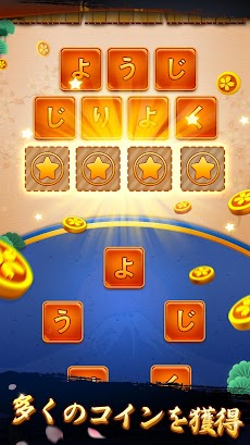 単語パズル-文字をつなげて遊ぶ脳トレゲームのおすすめ画像3