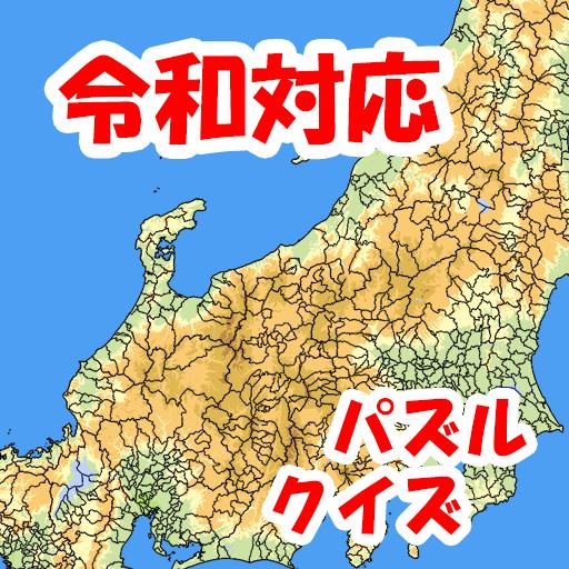 【令和】まぷすた!市町村パズル+世界地図+都道府県