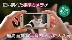 無音モード(標準カメラの無音化を実現)カメラミュート スクショは手動無音化で対応のおすすめ画像1