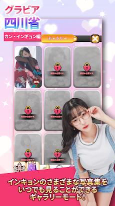 グラビア パンパン パズル - カン・インギョン編のおすすめ画像4