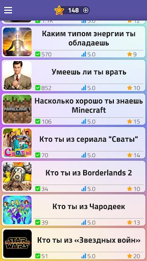 u0422u0435u0441u0442u044b 2: u041au0442u043e u0442u044b? screenshots 4