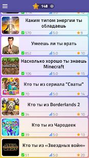 u0422u0435u0441u0442u044b 2: u041au0442u043e u0442u044b? 2.5.2 Screenshots 4
