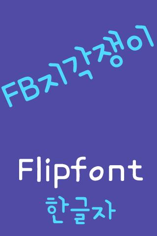 FBLateBoy FlipFont screenshots 2