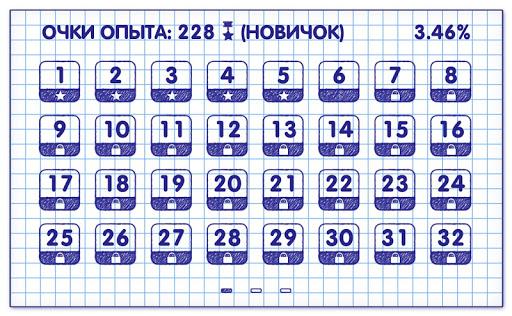 u0421u043bu043eu0432u0430 u0438u0437 u0421u043bu043eu0432u0430 - u0421u043eu0441u0442u0430u0432u044c 13.1 screenshots 2