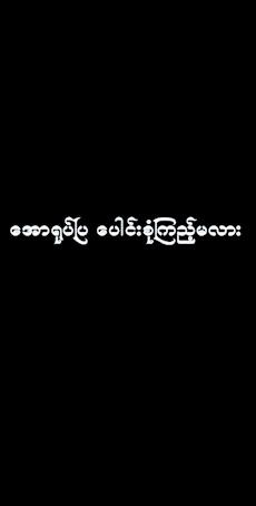 အပြာရုပ်ပြ -Yote Pyaのおすすめ画像1