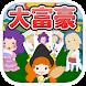 おてがる大富豪(トランプ) - Androidアプリ