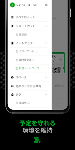 Evernote - 情報整理ノート Screenshot