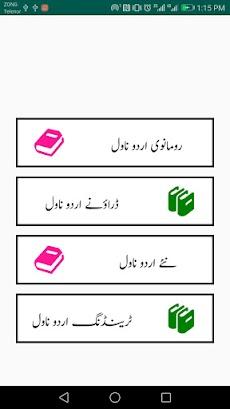 Urdu Romantic Novels Offlineのおすすめ画像1