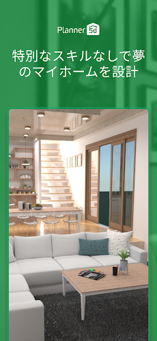 プランナー5d: 家のインテリアデザインと部屋のレイアウトを作成するのおすすめ画像1