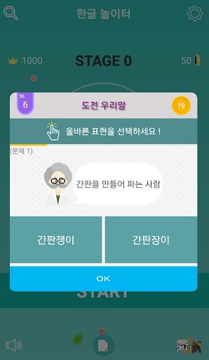 Korean Relay 1.2 screenshots 3