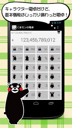 くまモンで電卓 - シンプルで無料の計算機アプリのおすすめ画像1