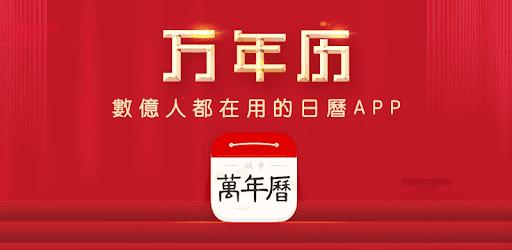 順申萬年曆-無廣告版日曆黃曆星座運勢工具 APK 0