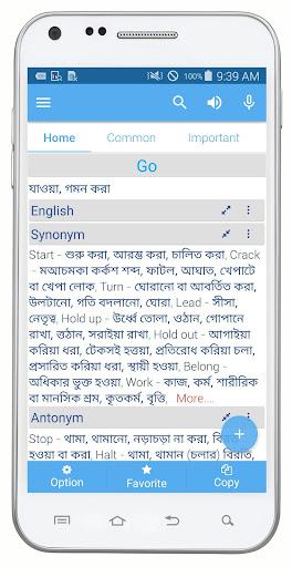 Bangla Dictionary Multifunctional  screenshots 1