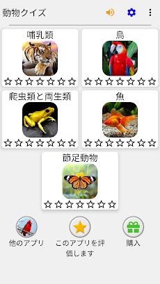 動物クイズゲーム : 動物園ですべての哺乳類、鳥類、爬虫類、魚を学ぶ!そして恐竜!のおすすめ画像3