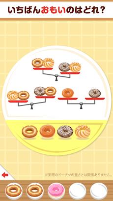 ミスタードーナツ×ワオっち!くらべてみよう!のおすすめ画像3