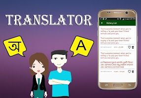 Bengali To English Translator