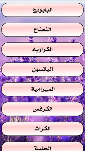 طب الأعشاب و فوائد الأعشاب 1.10 screenshots 2