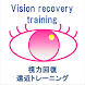 Visual acuity training - Androidアプリ
