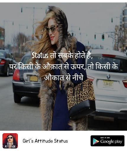 Attitude Status for Girls & Attitude Quotes Girls screenshots 3