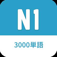 N1Vocab Pro Download on Windows