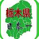 栃木県、日本一お国自慢 - Androidアプリ