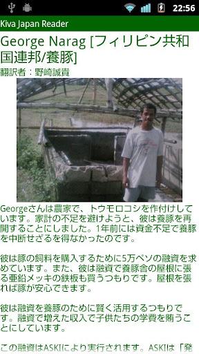 Kiva Japan Reader For PC Windows (7, 8, 10, 10X) & Mac Computer Image Number- 7