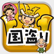 国盗り合戦 -戦国×位置ゲーム!電車や旅行、散歩で遊ぶ日本全国スタンプラリー!