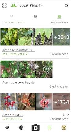 プラントネット (PlantNet) 植物図鑑アプリのおすすめ画像4