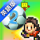 Pocket League Story 2 - Androidアプリ