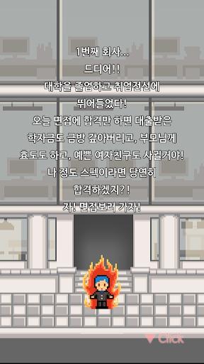 ub0b4uafc8uc740 uc815uaddcuc9c1 1.2.42 screenshots 1
