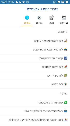 Ramat Gan - Give A Time 1.25 Screenshots 4