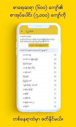 Wun Zinn - Myanmar Book 5.0.2 screenshots 1