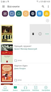 PocketBook Reader -  читалка книг epub, fb2, pdf Screenshot