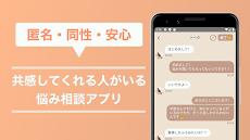 Fullfii - 匿名で相談できるチャット悩み相談アプリのおすすめ画像1
