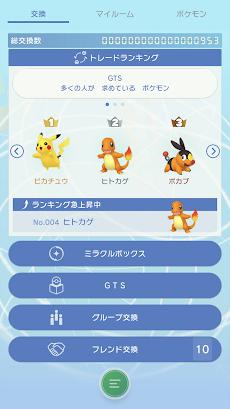 Pokémon HOMEのおすすめ画像5