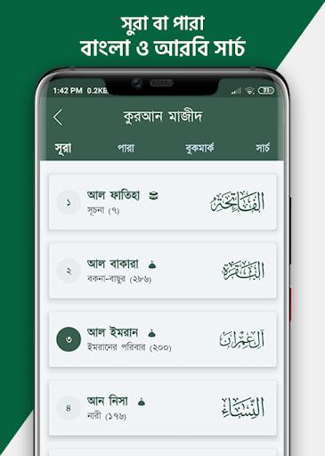 Muslim Bangla - Quran Tafsir, Salat Time, Books apktram screenshots 11